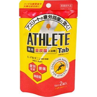 紀陽除蟲菊薬用重炭酸入浴剤ATHLETE Tab 2錠入
