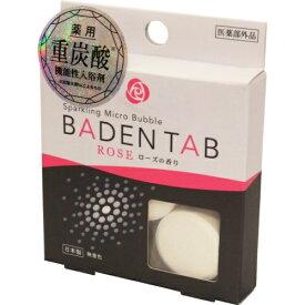 紀陽除虫菊 薬用重炭酸 機能性入浴剤 BADEN TAB ローズの香り 5錠入