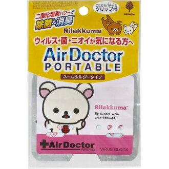 紀太陽除蟲菊rirakkuma便携式空氣博士消味劑姓名持有人型粉紅