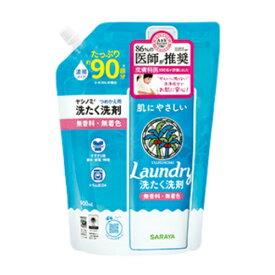 サラヤ ヤシノミ 洗たく洗剤 濃縮タイプ つめかえ用 900ml(4973512512551 )