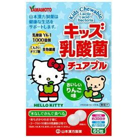 【送料込・まとめ買い×5】山本漢方製薬 キッズ乳酸菌 チュアブル 60粒