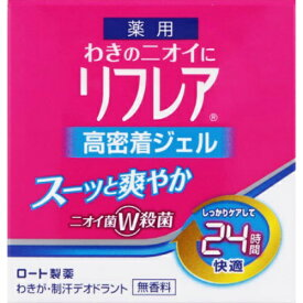 【令和・ステイホームSALE】ロート製薬 リフレア 制汗デオドラント 薬用ジェル 48g