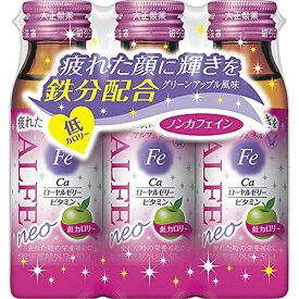 大正製薬 アルフェ ネオ 50ml×3本入り 爽やかなグリーンアップル風味 医薬部外品(4987306008304)