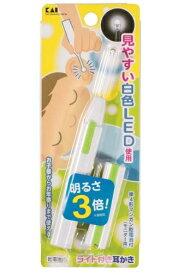 貝印 ライト付き耳かき 白い光のLED 乾電池式 KQ0291 単4マンガン電池付( 4901601283518 )