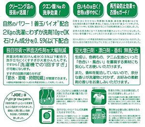 ツー・エム化成善玉バイオエコ洗剤JOE浄1.3kg