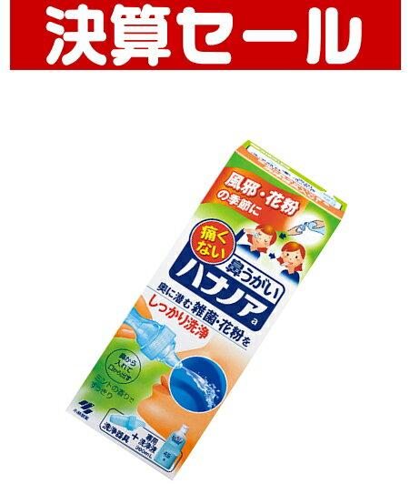 【決算セール】小林製薬 ハナノア 鼻洗浄 鼻うがい 洗浄器具 1コ+洗浄液 300ml(4987072070864)※無くなり次第終了