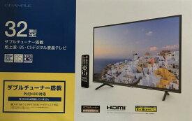 BGV32-3WN-TC [32インチ] GRANPLE ハイビジョン 液晶テレビ ダブルチューナー搭載 別売り外付けHDD録画対応 激安【送料無料】【新品】【延長保証対象外】