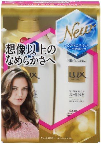 ラックススーパーリッチシャインシャンプー&コンディショナーセット【送料無料】【新品】