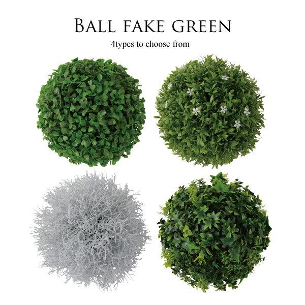 置くだけでワンランク上のオシャレ空間 フェイクグリーン グリーンボール リビング 玄関 どこでも置ける 葉 緑 インテリア おしゃれ 球体 造花 ハンギング ボール 【AZSPシリーズ】送料864円でどれでも同梱可能!■ボールフェイクグリーン [ Lサイズ ]