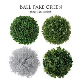 置くだけでワンランク上のオシャレ空間 フェイクグリーン グリーンボール リビング 玄関 どこでも置ける 葉 緑 インテリア おしゃれ 球体 造花 ハンギング ボール 【AZSPシリーズ】送料880円でどれでも同梱可能!■ボールフェイクグリーン [ Sサイズ ]