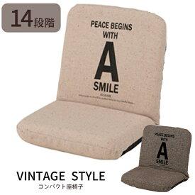 [ 送料無料 ] 一年保証チェア チェアー イス 椅子 座椅子 リクライニング アンティーク ヴィンテージ ナチュラル カフェ コンパクト オスロナチュラルテイスト コンパクトリクライニング座椅子【AZSPシリーズ】