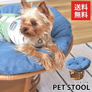 [ 送料無料 ][ 一年保証 ] ラタン家具 ラタンスツール クッション ラタンチェア ペットスツール 犬 猫 小型犬 ペットベッド おしゃれ ふかふかクッション 1人掛け 丸型 ラウンド おもちゃ入れ