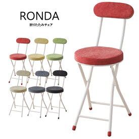 [ 送料無料 ] 一年保証カウンターチェア リビングチェア テーブルチェア 会議椅子 椅子 チェア チェアー 背もたれあり 座椅子カラフルチェアー ロンダ【AZSPシリーズ】【チェアタイプ 単品】