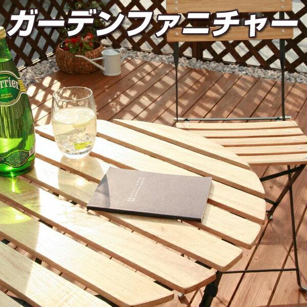 【在庫限り】★即納★ガーデンテーブル ガーデンチェア 【La cafe】ラ カフェ 天然木の風合いがナチュラルな表情を産みます。テーブルもチェアも折りたたみ式!バルコニーでホッと一息・・】【テーブル・チェア2脚3点セット】