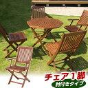 【送料無料】ガーデンチェア ガーデンチェアー チェア 折りたたみ 椅子 イス 木製自然のぬくもりあふれる天然木使用のガーデンチェア【フォールディンフチェア 肘付き 1脚 】 81059