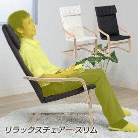 [ 送料無料 ] リラックスチェアー スリム 柔らかな木目と部分的にキラリと光る放射杢を持つのが特徴のバーチ材仕様! リラックス チェア 座椅子 座イス 座いす ヘッドサポート付き■ 北欧風 リラックスチェア [ 幅59cm ]