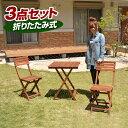 ガーデン テーブル ガーデンファニチャーセット ピクニック アウトドア 折りたたみ