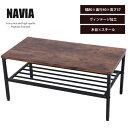 カフェみたいなお家スタイル リビングテーブル ローテーブル ソファテーブル リビング スチール アイアン ビンテージ ヴィンテージ PVC 木製 1人暮らし おしゃれ かっこいい ヴィンテージ風ブルックリンスタイル 棚付きリビングテーブル 単品