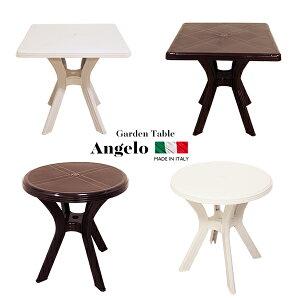 [ 送料無料 ] イタリア製 ガーデンテーブル ガーデンファニチャー ガーデンテーブル ガーデンパーティー プラスチック イタリア製 テーブル 色々使えるプラスチックガーデンファニチャー!