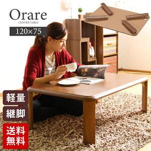 選べる3サイズ 2段階高さ調節可能 座卓 作業台 食卓 ローテーブル センターテーブル リビングテーブル 折れ脚 おりたたみ 折りたたみ テーブル 長方形 コンパクト 継脚 軽量 軽い オラレ orare