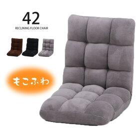 [ 送料無料 ] ふわふわモコモコ!一瞬で夢心地 リニューアルして新登場! ふわもこリクライニングチェア フロアチェア リクライニングチェア リクライニング座椅子 モノトーン グレー ブラック ブラウン ファブリック ふわふわもこもこ!42段階リクライニング座椅子