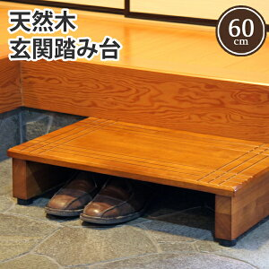 [ 送料無料 ] 玄関すっきりこれ1台! 収納スペースにもなる玄関台 踏み台 靴収納 隠せる ラバーウッド 木製 木目 おしゃれ モダン 脚のせ 介護 プレゼント 贈り物 おばあちゃん おじいちゃん
