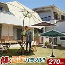 【送料無料】【一年保証】ガーデンパラソル ビーチパラソル 角度調整UVカット率98.8% アルミパラソル 270cm イベント…