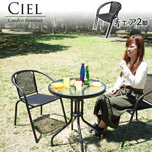 [Ciel]ベランダチェア2脚セットガーデンチェア セット ガーデンチェア ガーデンセット チェアー イス いす 椅子 外 屋外 庭 ベランダ スチール コンパクト 省スペース メッシュ 黒 完成品