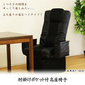 【一年保証】肘掛けポケット付高座椅子 レザー調 立ち座り ハイタイプ 座椅子 チェア イス 椅子 リクライニング 完成品