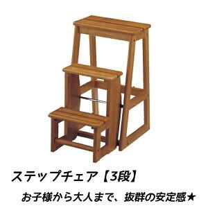 [ 送料無料 ] ステップ 昇降台 ステップラダー 脚立 おしゃれ 木製 踏み台 3段 ラダー チェア チェアー イス 椅子 いす ■ 一家に一台 しっかり安定ステップチェア [ 3段 ]