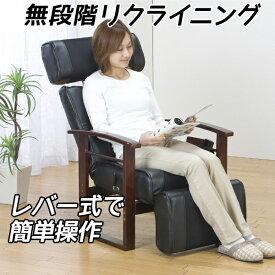 機能が満載! 立ち座りに楽な高座椅子! チェア リビングチェア デスクチェア 座椅子 高座椅子 ハイチェア リクライニング 天然木 オットマン付き 【レバー式無段階リクライニング】 ヘッド&フット付きリクライニング高座椅子
