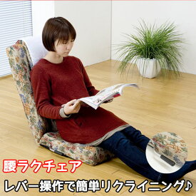 チェア リクライニングチェア リビングチェア パソコンチェア 椅子 チェアー いす 和座椅子 フロアチェア 手元レバーで簡単リクライニング腰のラク座椅子