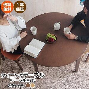 まあるいダイニングテーブル 一年保証 リビング テーブル100cm 丸テーブル ラウンドテーブル 食卓 リビング ラバーウッド シンプル 丸い やさしい ウレタン塗装 天然木 ブラウン ナチュラル