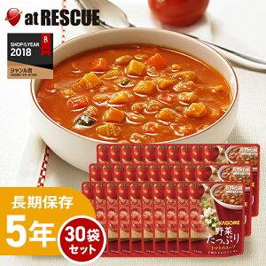 【30袋セット】カゴメ 野菜たっぷりスープ トマトのスープ 1パック 160g×30袋【納期90〜120日】【保存食 非常食 保存食セット 防災】