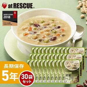 【30袋セット】カゴメ 野菜たっぷりスープ 豆のスープ 1パック 160g×30個【納期90〜120日】【保存食 非常食 保存食セット 防災】