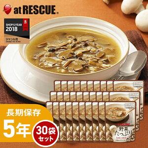 【30袋セット】カゴメ 野菜たっぷりスープ きのこのスープ 1パック 160g×30袋【納期90〜120日】【保存食 非常食 保存食セット 防災】