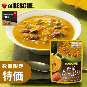 【お買い得】カゴメ 野菜たっぷりスープ かぼちゃのスープ 1パック 160g【賞味期限:2024年1月】
