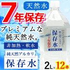 【7年保存水】純天然アルカリ保存水500ml一般的な5年保存水より2年も長い!超長期保存水ペットボトル