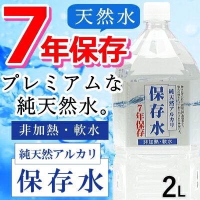 【7年保存水 2L】純天然アルカリ保存水2L 一般的な5年保存水より2年も長い保存水!超長期保存水ペットボトル<防災セット・防災グッズ>