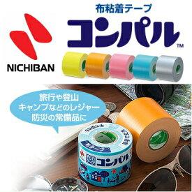 コンパクトな布粘着テープ コンパル とっても小さいのに強い粘着力!防災備蓄品・アウトドアにおすすめガムテープ カラーテープ ニチバン 養生 補修 <防災セット・防災グッズ>【bousai_d19】