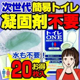 簡易トイレ1回あたり59.6円! トイレONE20枚入り 消音性・消臭性・抗菌性アップ 1枚で3回利用可能! 凝固剤不用の簡単使用 使って捨てるだけ<防災セット・防災グッズ>