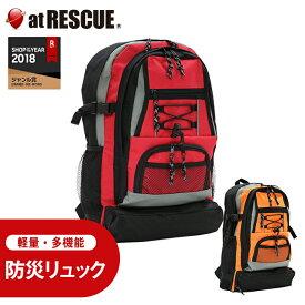 リュックサック 7077A レッド/オレンジ リュック単品【30〜40営業日で発送予定】