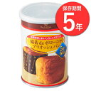 5年保存 備蓄deボローニャ ブリオッシュパンの缶詰