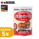 生命のパン プチヴェール 1缶(2個入)