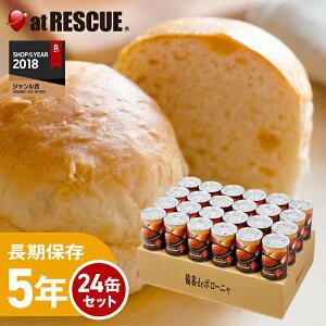 【24個入り/ケース】製造より5年保存 備蓄deボローニャ ブリオッシュパンの缶詰<プレーン> 保存食 非常食