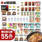 【防災士監修】充実の1週間55品の保存食セット