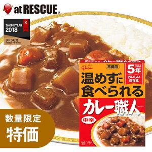 【お買い得】グリコ常備用カレー職人 1食分【賞味期限:2025年9月】【30〜40営業日で発送予定】