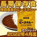 <防災セット・防災グッズ>【アウトレット価格】尾西食品ビーフカレー 賞味期限:2022年4月11日