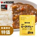 尾西食品ビーフカレー 1食分【賞味期限:2022年6月】