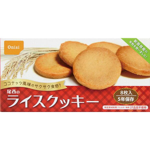 尾西のライスクッキー 長期保存<防災セット・防災グッズ>【bousai_d2018】